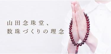 山田念珠堂、数珠づくりの理念