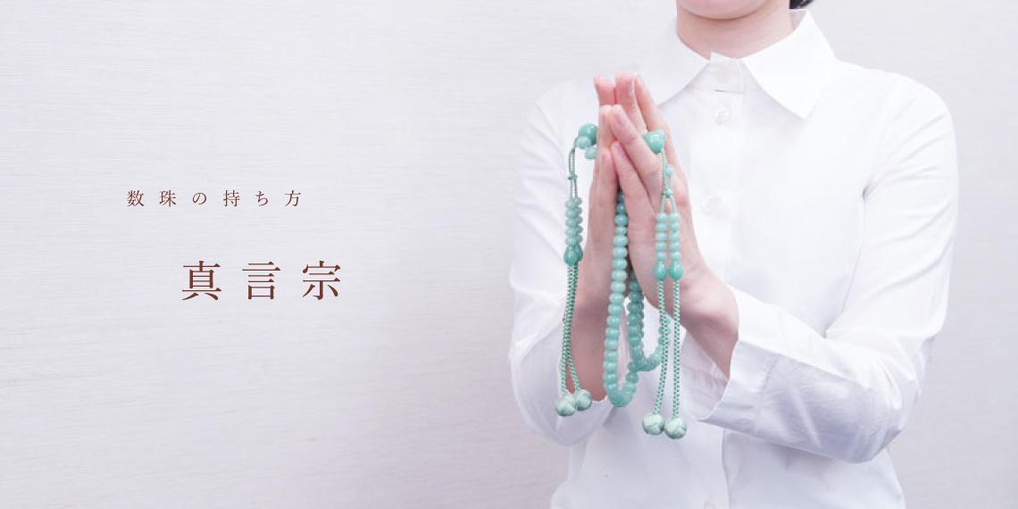 数珠の持ち方 真言宗