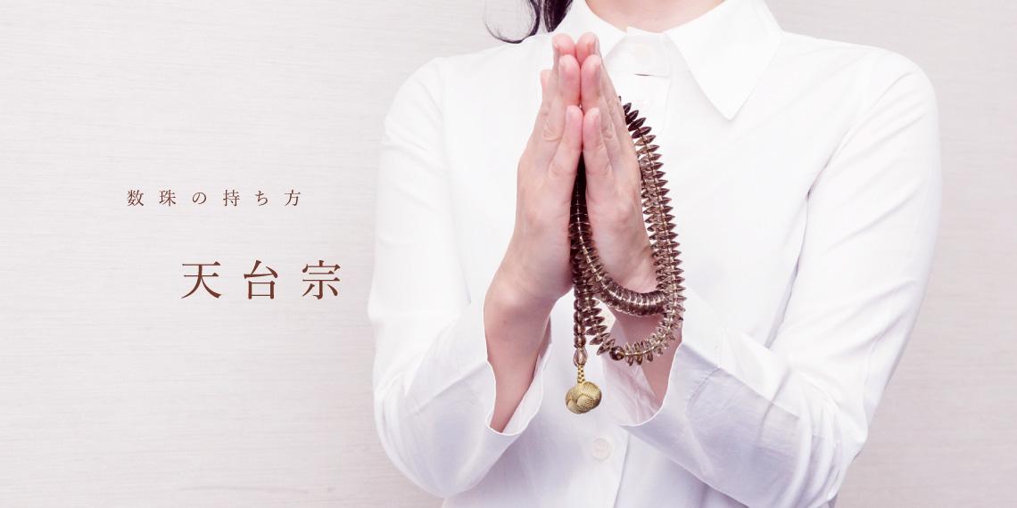 数珠の持ち方 天台宗