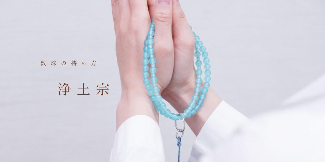 数珠の持ち方 浄土宗