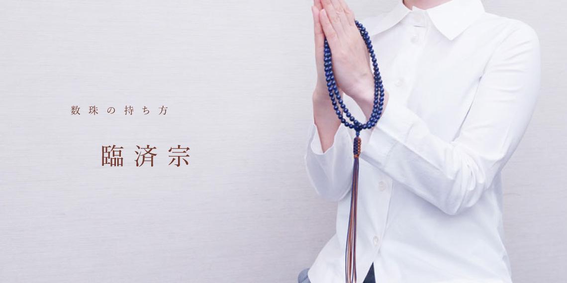 数珠の持ち方 臨済宗