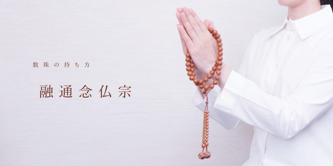 数珠の持ち方 融通念仏宗