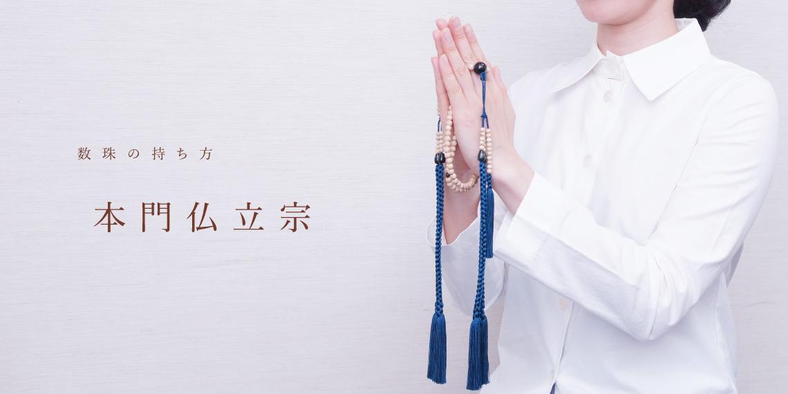 数珠の持ち方 本門仏立宗