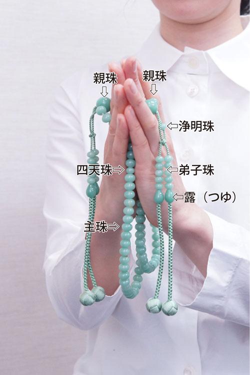 数珠 持ち 方