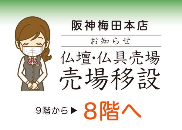 阪神梅田本店 8階へ