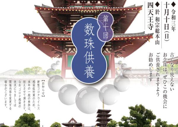 第十回数珠供養 令和3年10月10日 和宗総本山四天王寺